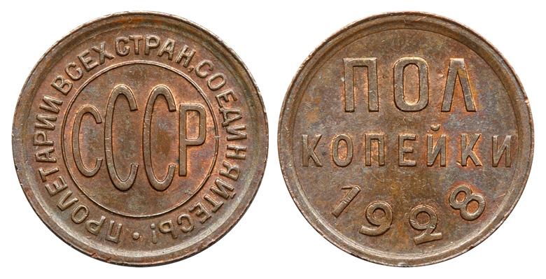 Півкопійки СРСР 1925, 1927 і 1928 роки!