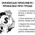 прислів'я та приказки про гроші