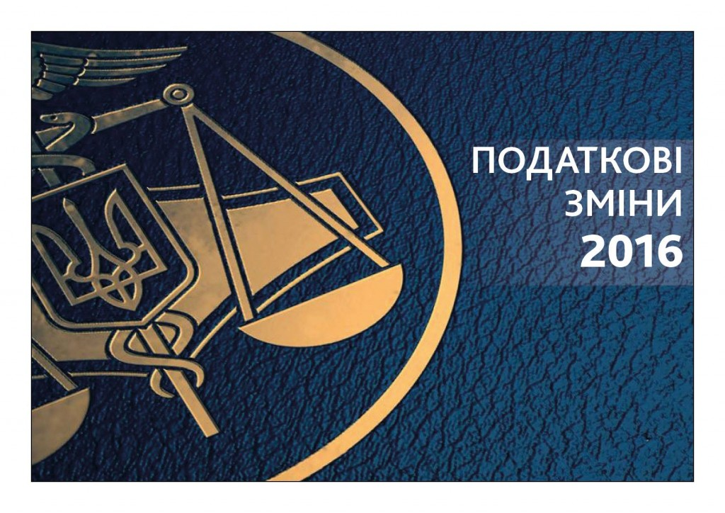 Про основні зміни в оподаткуванні податком на додану вартість з 1 січня 2016 року