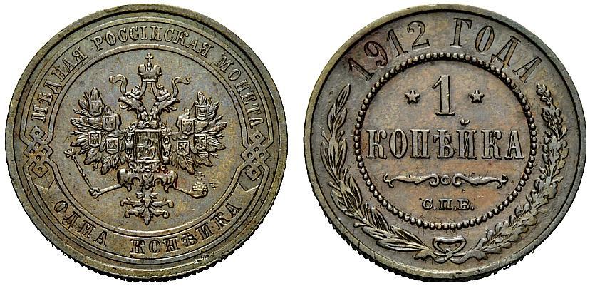 1 копійка 1912 рік