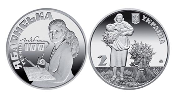 Пам'ятна монета України Тетяна Яблонська 2