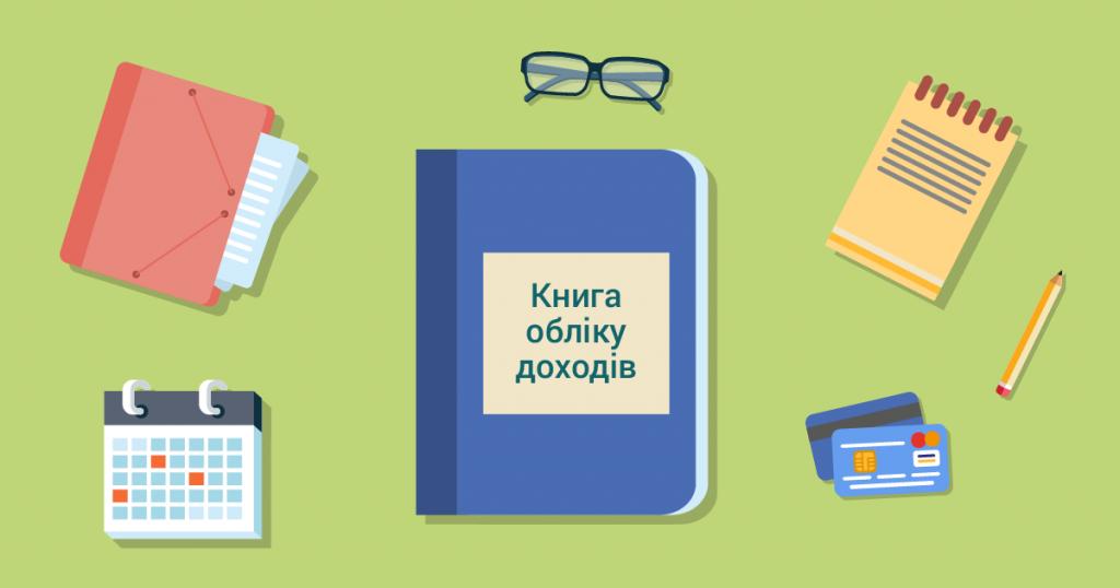 книга обліку доходів і витрат