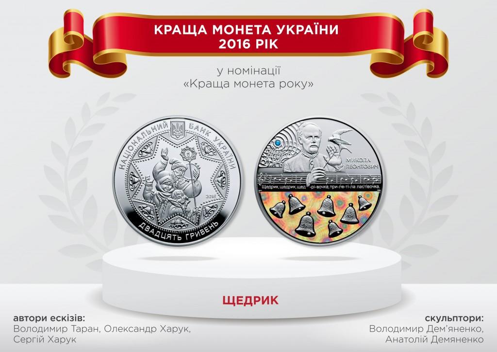 Краща монета України