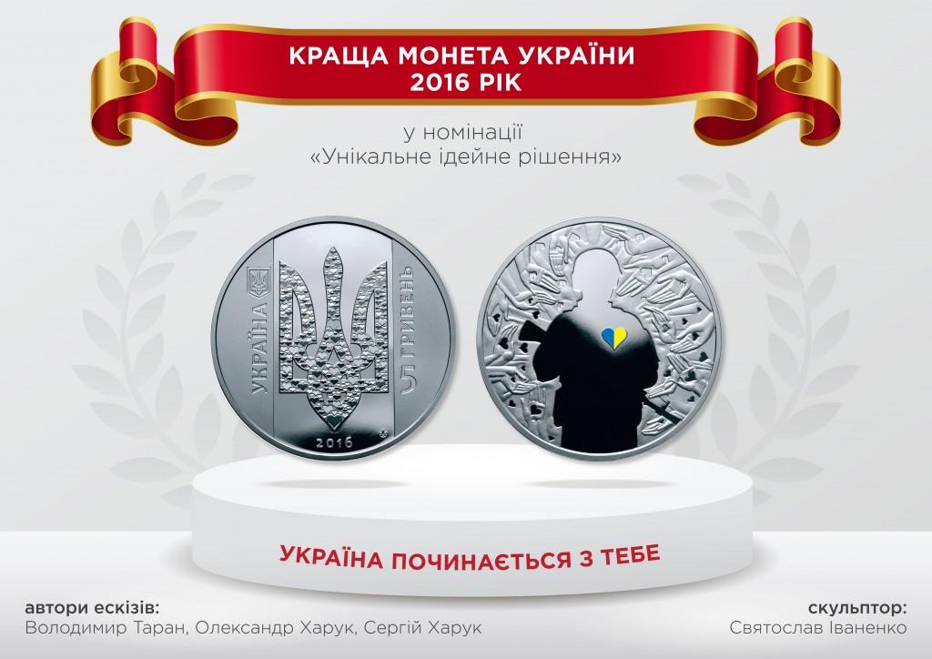 Краща монета України 2