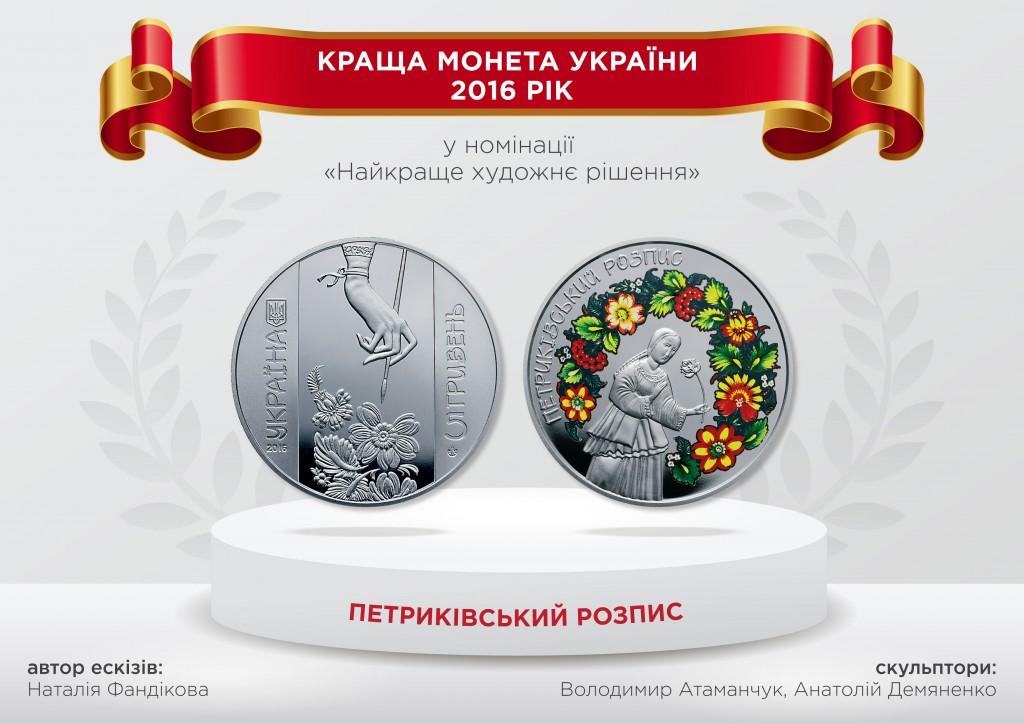 Краща монета України 3