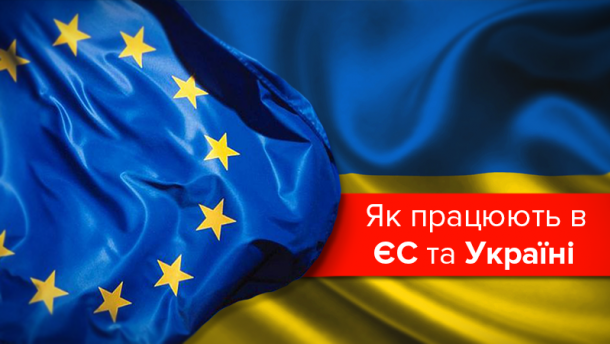 Скільки працюють і відпочивають в Україні та ЄС